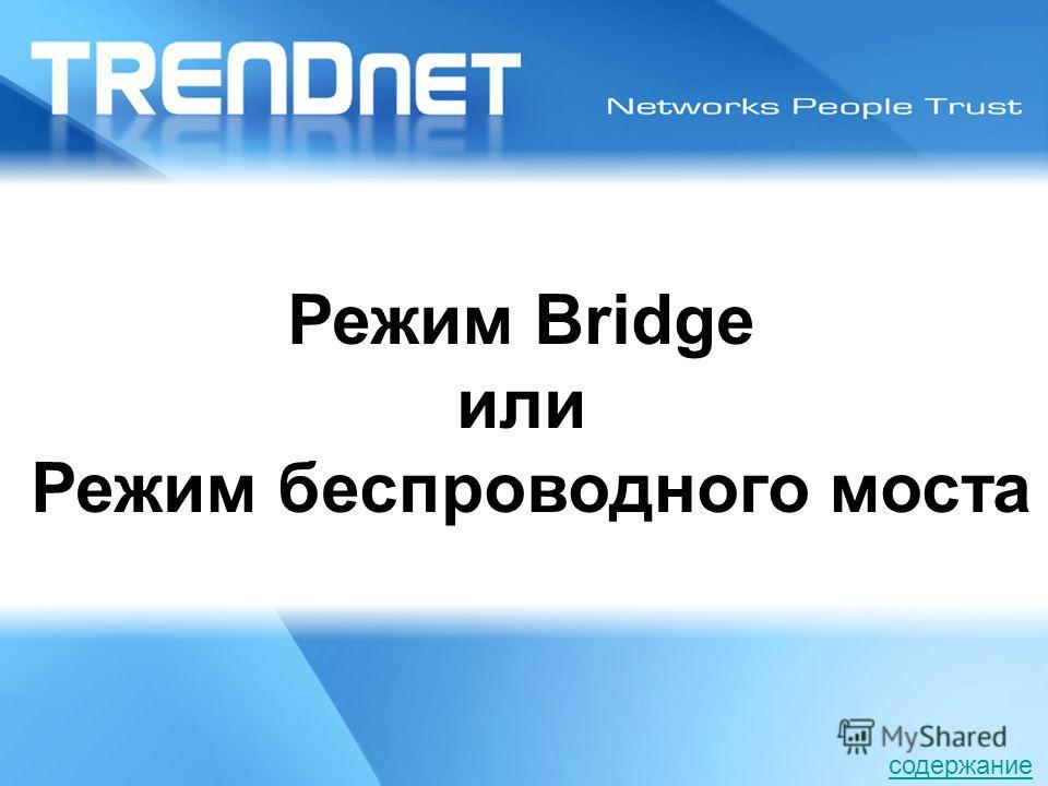 Режим Bridge или Режим беспроводного моста содержание