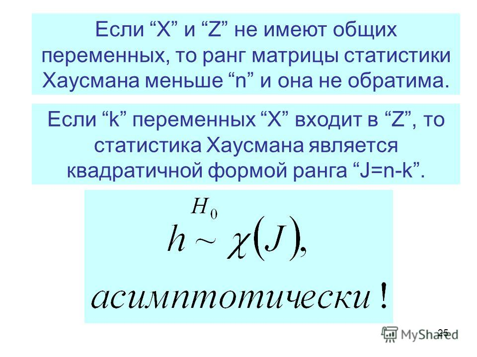 25 Если X и Z не имеют общих переменных, то ранг матрицы статистики Хаусмана меньше n и она не обратима. Если k переменных X входит в Z, то статистика Хаусмана является квадратичной формой ранга J=n-k.