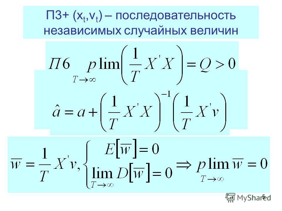 5 Состоятельность МНК оценок параметров линейной регрессии П3+ (x t,v t ) – последовательность независимых случайных величин