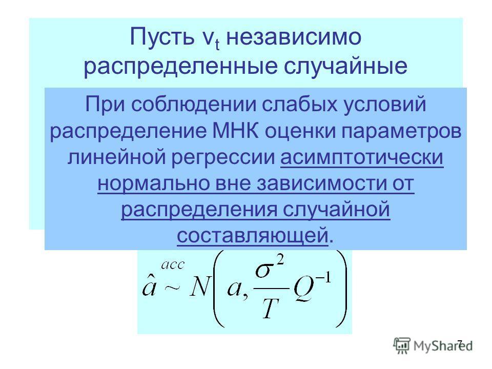 7 Формулировка теоремы Пусть v t независимо распределенные случайные величины с математическим ожиданием равным 0 и конечной дисперсией 2, а для x ij выполняются условия Гренандера. Тогда: При соблюдении слабых условий распределение МНК оценки параме