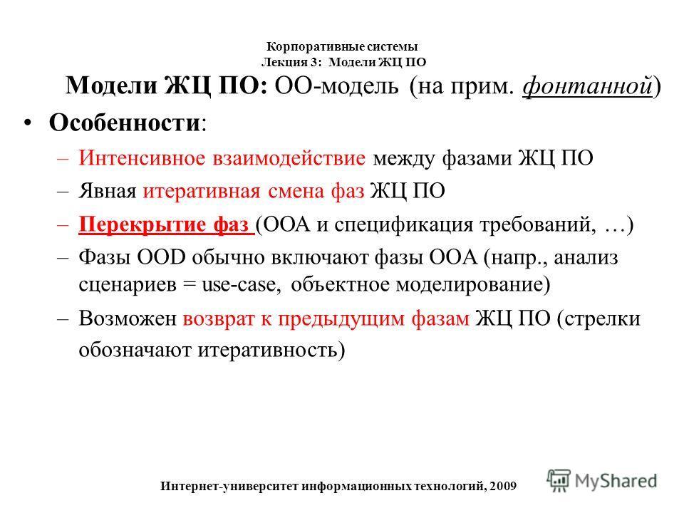 Модели ЖЦ ПО: ОО-модель (на прим. фонтанной) Особенности: –Интенсивное взаимодействие между фазами ЖЦ ПО –Явная итеративная смена фаз ЖЦ ПО –Перекрытие фаз (ООА и спецификация требований, …) –Фазы OOD обычно включают фазы OOA (напр., анализ сценариев