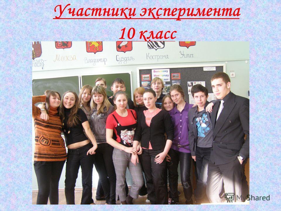 Участники эксперимента 10 класс