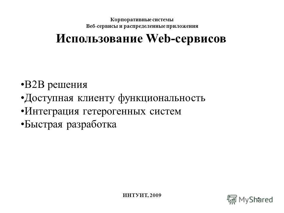 5 Корпоративные системы Веб-сервисы и распределенные приложения ИНТУИТ, 2009 Использование Web-сервисов B2B решения Доступная клиенту функциональность Интеграция гетерогенных систем Быстрая разработка