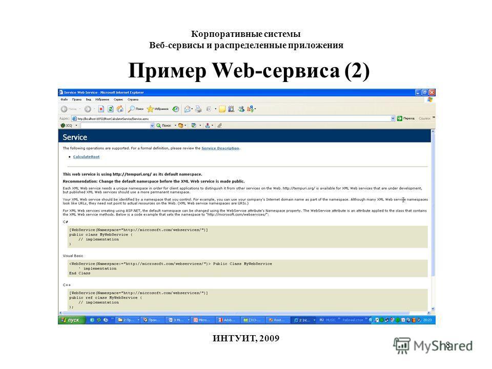 8 Корпоративные системы Веб-сервисы и распределенные приложения ИНТУИТ, 2009 Пример Web-сервиса (2)