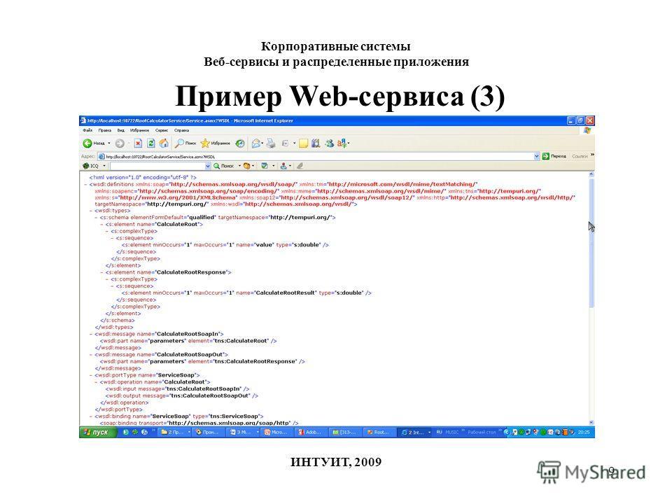 9 Корпоративные системы Веб-сервисы и распределенные приложения ИНТУИТ, 2009 Пример Web-сервиса (3)