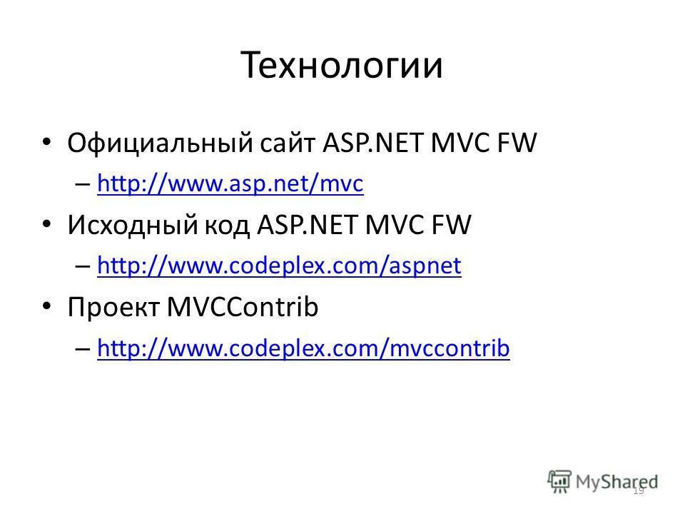19 Технологии Официальный сайт ASP.NET MVC FW – http://www.asp.net/mvc http://www.asp.net/mvc Исходный код ASP.NET MVC FW – http://www.codeplex.com/aspnet http://www.codeplex.com/aspnet Проект MVCContrib – http://www.codeplex.com/mvccontrib http://ww
