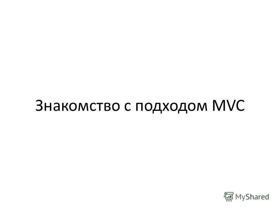 Знакомство с подходом MVC