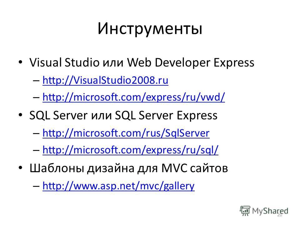 20 Инструменты Visual Studio или Web Developer Express – http://VisualStudio2008.ru http://VisualStudio2008.ru – http://microsoft.com/express/ru/vwd/ http://microsoft.com/express/ru/vwd/ SQL Server или SQL Server Express – http://microsoft.com/rus/Sq