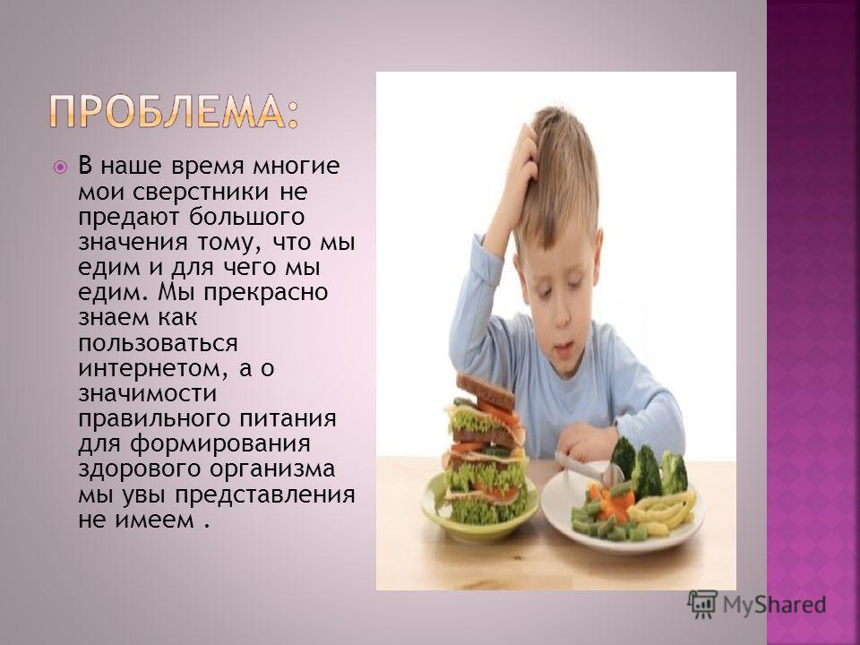 В наше время многие мои сверстники не предают большого значения тому, что мы едим и для чего мы едим. Мы прекрасно знаем как пользоваться интернетом, а о значимости правильного питания для формирования здорового организма мы увы представления не имее