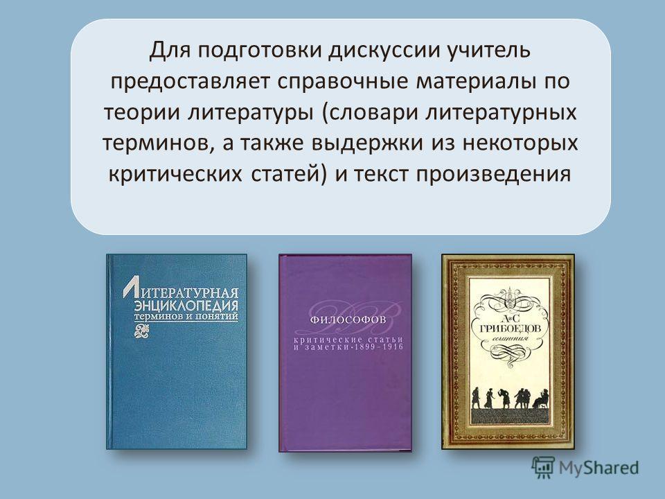 Для подготовки дискуссии учитель предоставляет справочные материалы по теории литературы (словари литературных терминов, а также выдержки из некоторых критических статей) и текст произведения