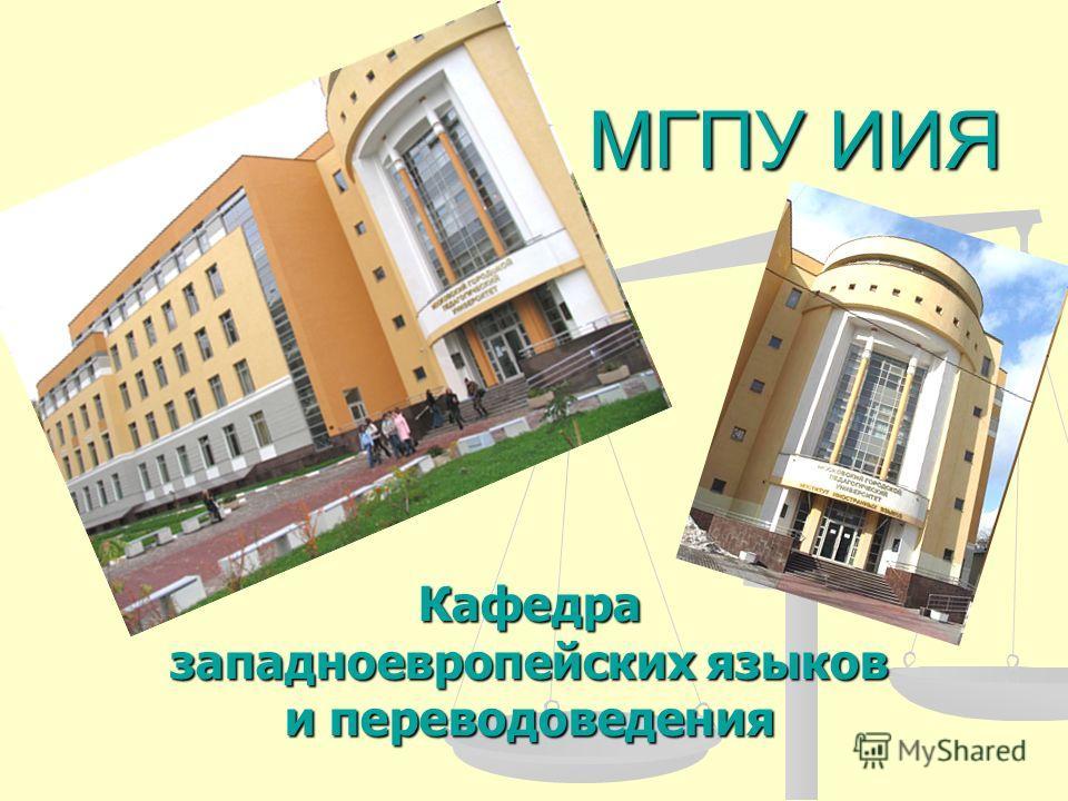 МГПУ ИИЯ Кафедра западноевропейских языков и переводоведения
