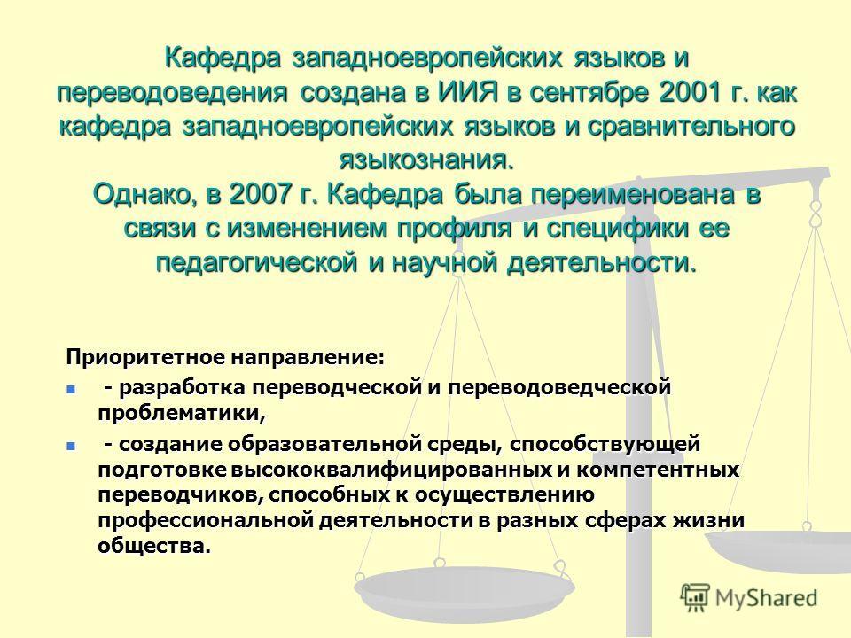 Кафедра западноевропейских языков и переводоведения создана в ИИЯ в сентябре 2001 г. как кафедра западноевропейских языков и сравнительного языкознания. Однако, в 2007 г. Кафедра была переименована в связи с изменением профиля и специфики ее педагоги