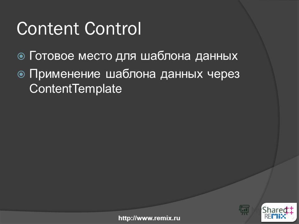 Content Control Готовое место для шаблона данных Применение шаблона данных через ContentTemplate http://www.remix.ru
