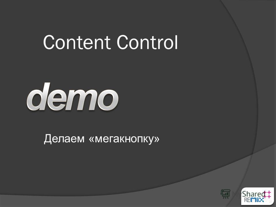 Content Control Делаем «мегакнопку»