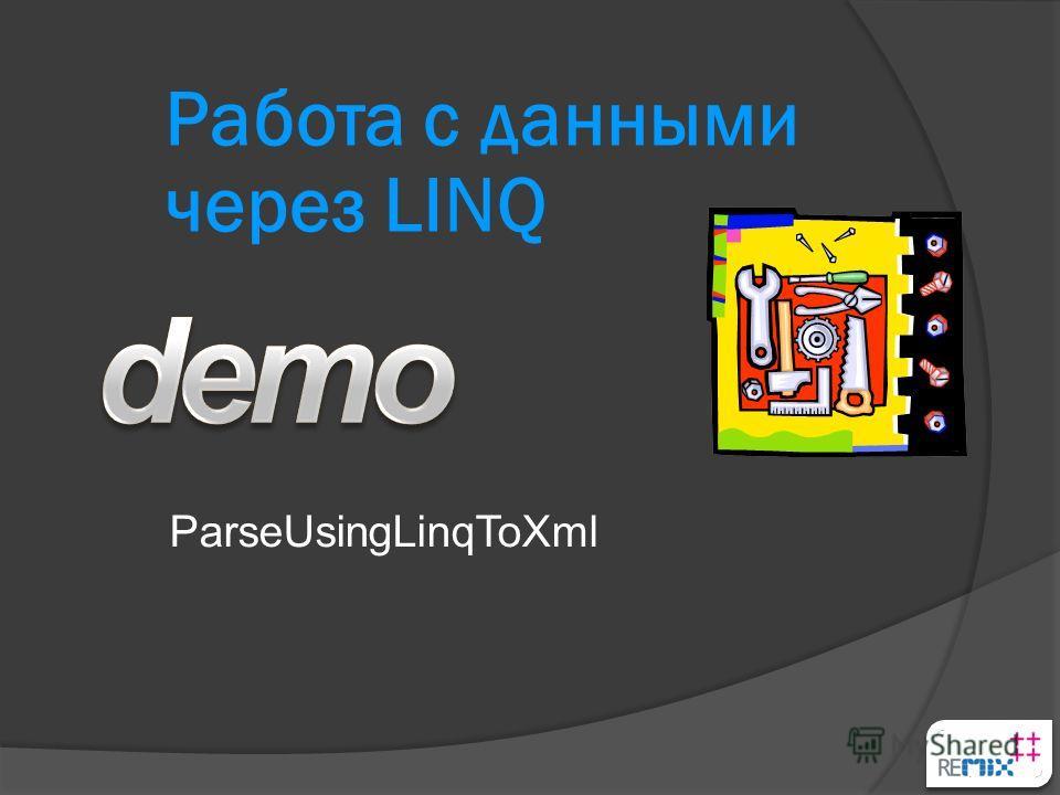 Работа с данными через LINQ ParseUsingLinqToXml