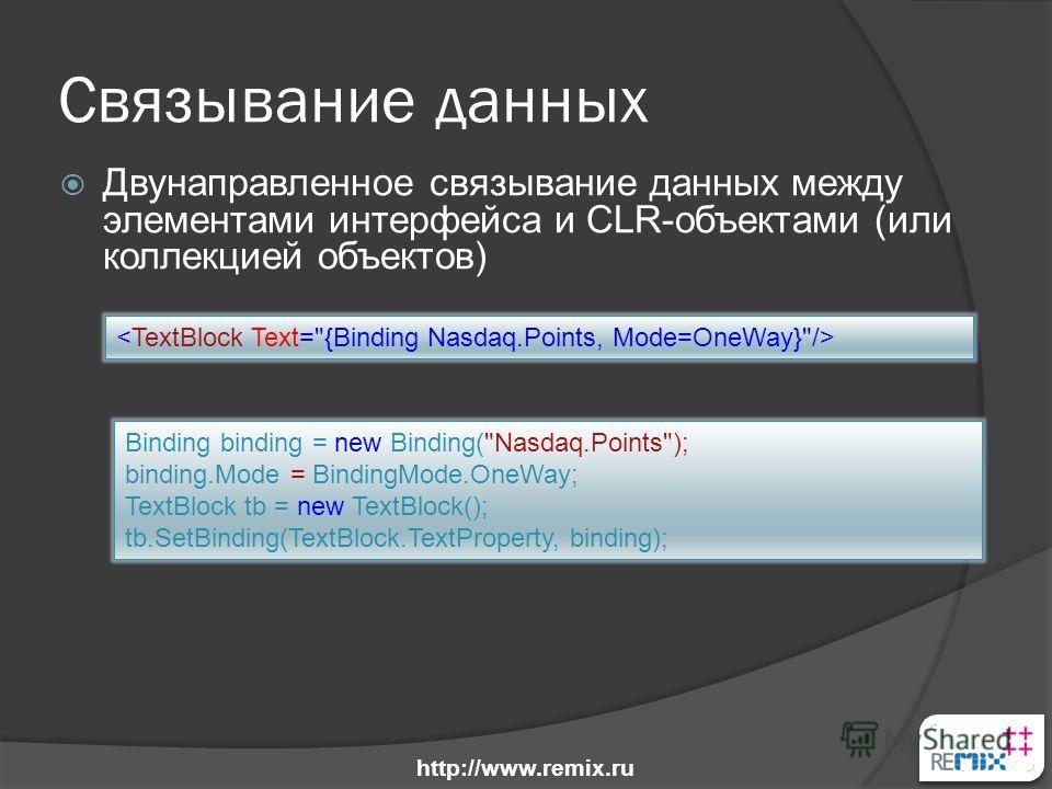 Связывание данных Двунаправленное связывание данных между элементами интерфейса и CLR-объектами (или коллекцией объектов) Binding binding = new Binding(