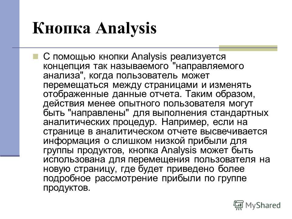 Кнопка Analysis С помощью кнопки Analysis реализуется концепция так называемого