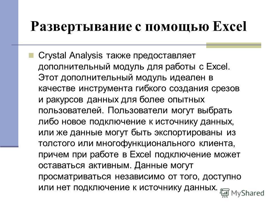 Развертывание с помощью Excel Crystal Analysis также предоставляет дополнительный модуль для работы с Excel. Этот дополнительный модуль идеален в качестве инструмента гибкого создания срезов и ракурсов данных для более опытных пользователей. Пользова