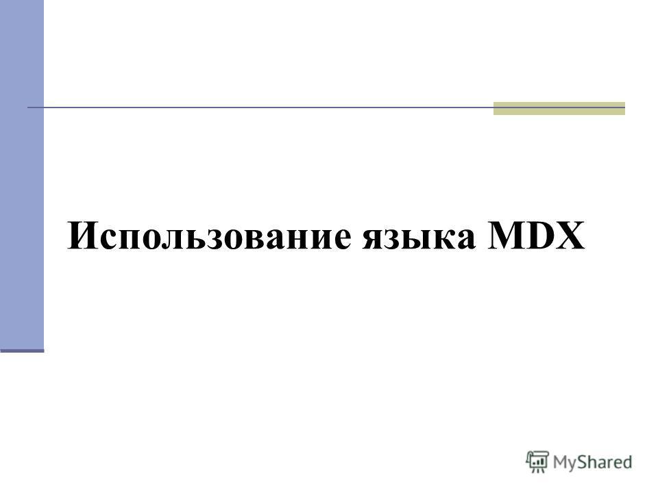Использование языка MDX