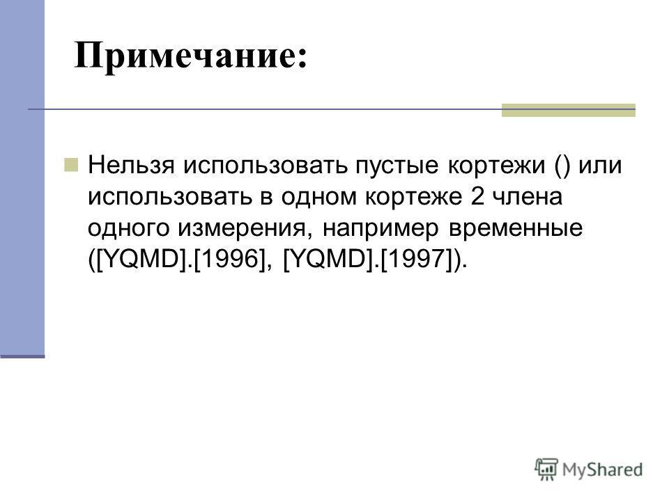 Примечание: Нельзя использовать пустые кортежи () или использовать в одном кортеже 2 члена одного измерения, например временные ([YQMD].[1996], [YQMD].[1997]).