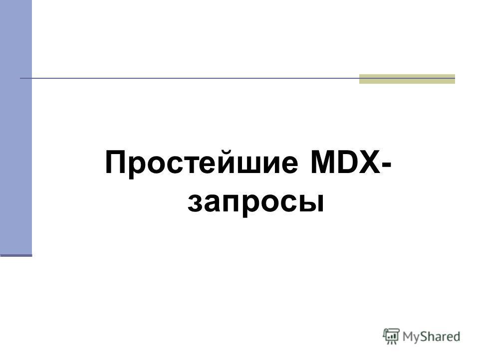Простейшие MDX- запросы
