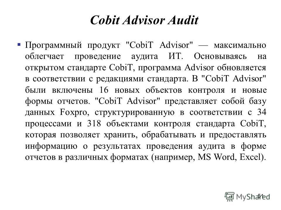 51 Cobit Advisor Audit Программный продукт