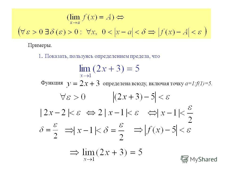 Примеры. 1. Показать, пользуясь определением предела, что определена всюду, включая точку а=1:f(1)=5. Функция