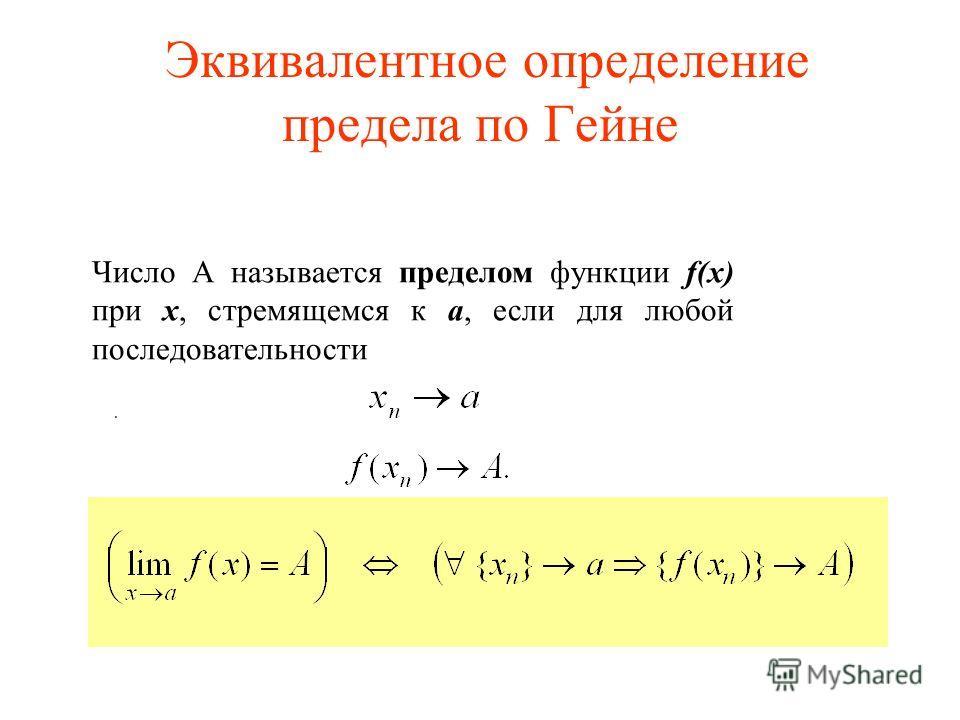Эквивалентное определение предела по Гейне Число А называется пределом функции f(x) при x, стремящемся к а, если для любой последовательности.