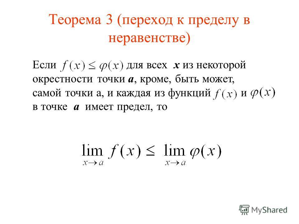 Теорема 3 (переход к пределу в неравенстве) Если для всех x из некоторой окрестности точки a, кроме, быть может, самой точки a, и каждая из функций и в точке a имеет предел, то