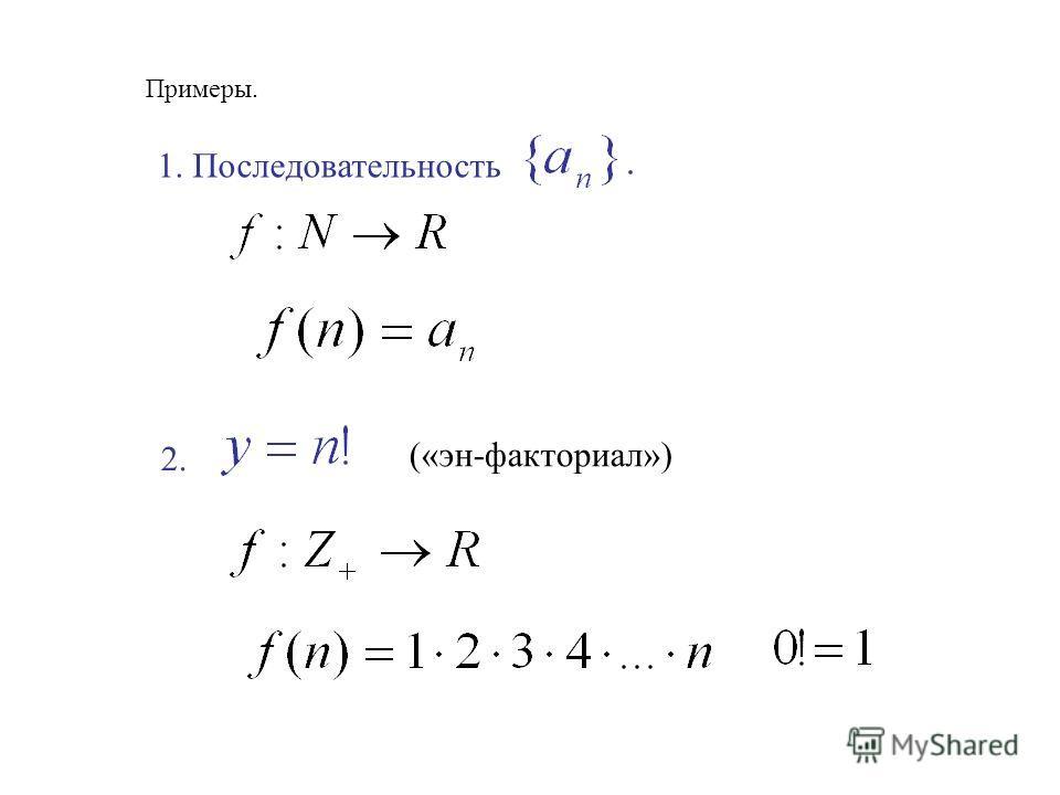 1. Последовательность 2. («эн-факториал») Примеры.