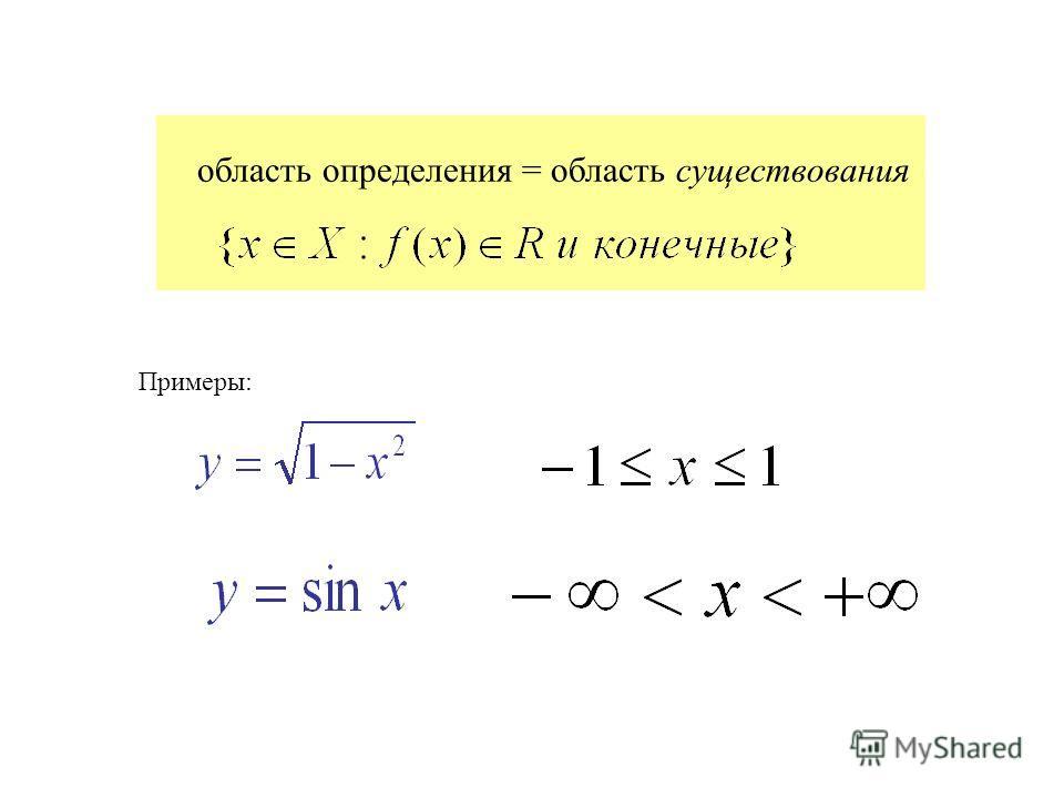 область определения = область существования Примеры: