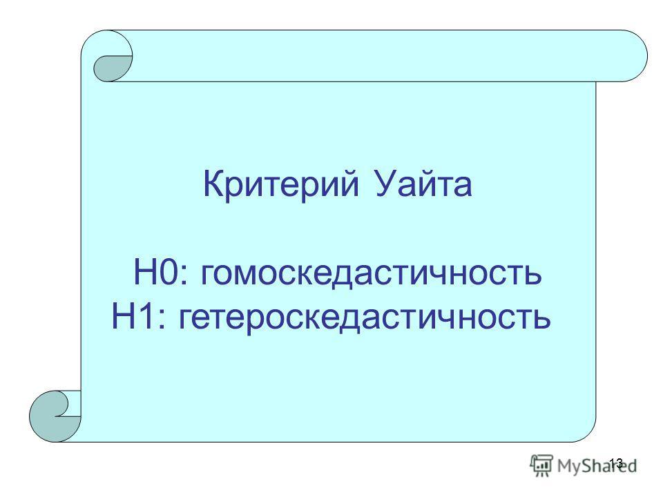 13 D[v t |X]= 2 (X) Критерий Уайта H0: гомоскедастичность H1: гетероскедастичность