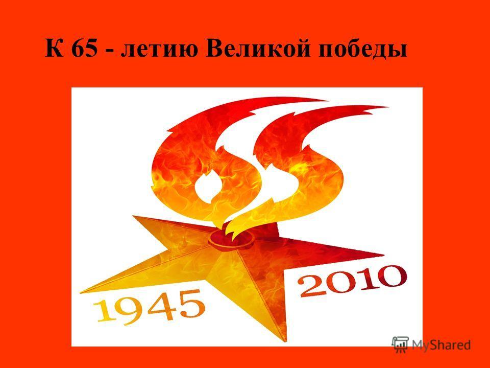 К 65 - летию Великой победы