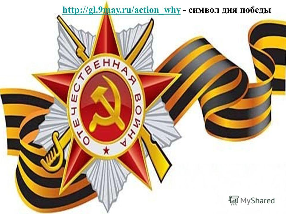 http://gl.9may.ru/action_why - символ дня победы http://gl.9may.ru/action_why