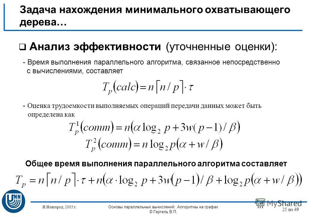 Н.Новгород, 2005 г. Основы параллельных вычислений: Алгоритмы на графах © Гергель В.П. 25 из 49 Задача нахождения минимального охватывающего дерева… Анализ эффективности (уточненные оценки): - Время выполнения параллельного алгоритма, связанное непос