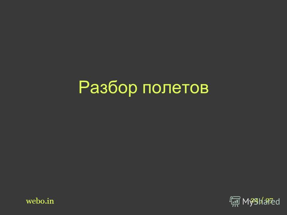 Разбор полетов webo.in 24 / 27