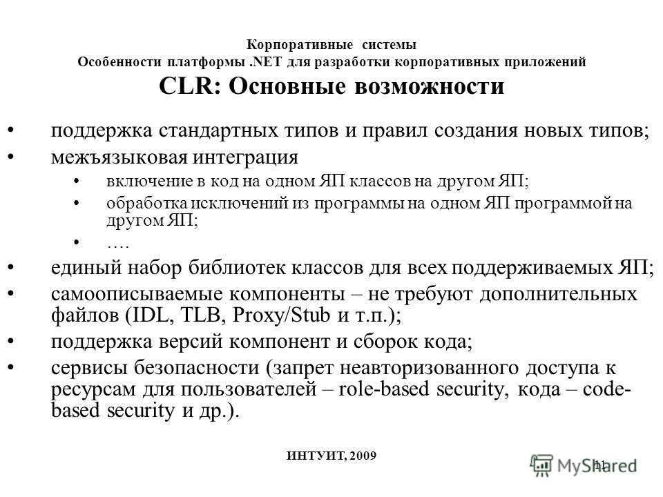 11 CLR: Основные возможности поддержка стандартных типов и правил создания новых типов; межъязыковая интеграция включение в код на одном ЯП классов на другом ЯП; обработка исключений из программы на одном ЯП программой на другом ЯП; …. единый набор б