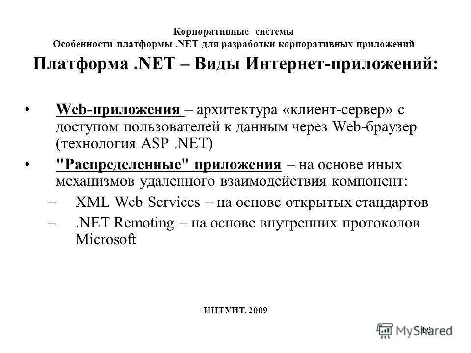 16 Платформа.NET – Виды Интернет-приложений: Web-приложения – архитектура «клиент-сервер» с доступом пользователей к данным через Web-браузер (технология ASP.NET)