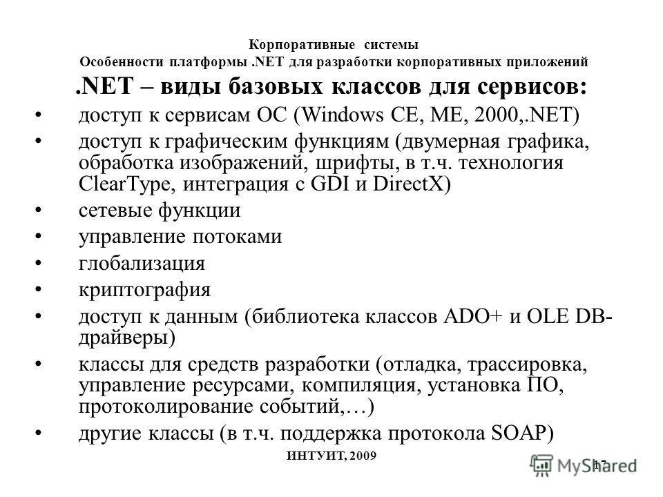 17.NET – виды базовых классов для сервисов: доступ к сервисам ОС (Windows CE, ME, 2000,.NET) доступ к графическим функциям (двумерная графика, обработка изображений, шрифты, в т.ч. технология ClearType, интеграция с GDI и DirectX) сетевые функции упр