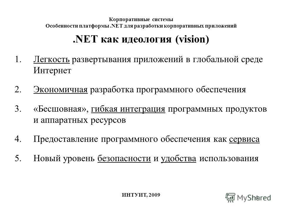 4 Корпоративные системы Особенности платформы.NET для разработки корпоративных приложений ИНТУИТ, 2009.NET как идеология (vision) 1.Легкость развертывания приложений в глобальной среде Интернет 2.Экономичная разработка программного обеспечения 3.«Бес