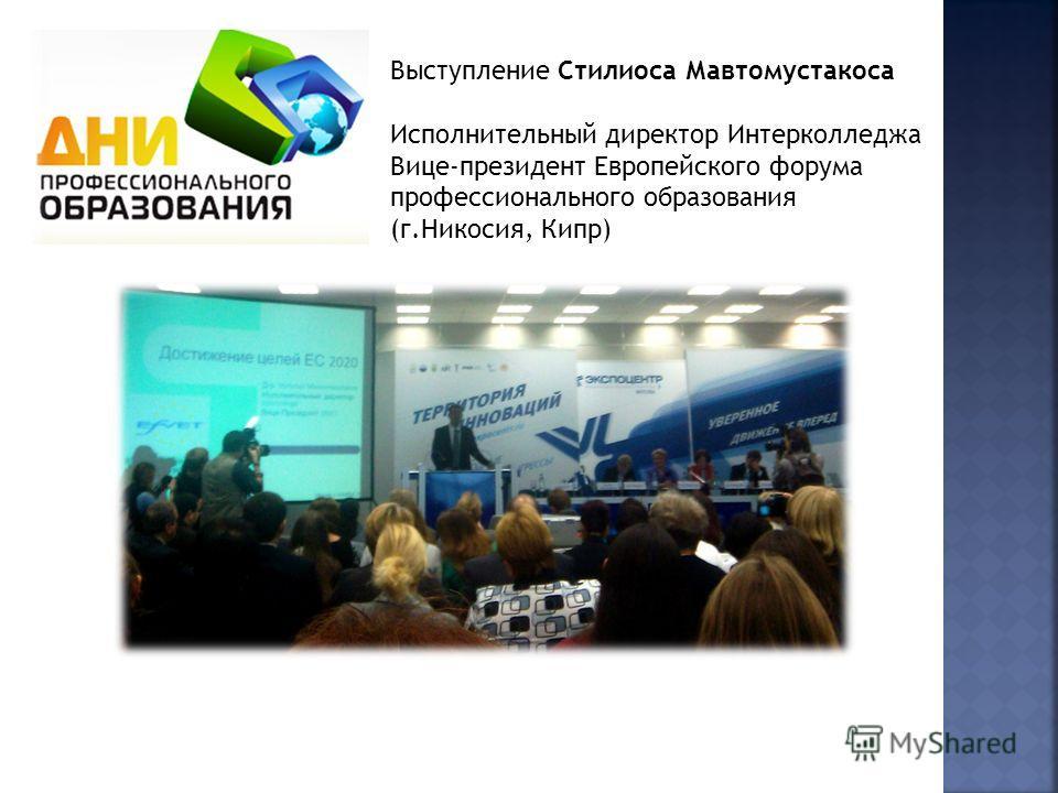 Выступление Стилиоса Мавтомустакоса Исполнительный директор Интерколледжа Вице-президент Европейского форума профессионального образования (г.Никосия, Кипр)