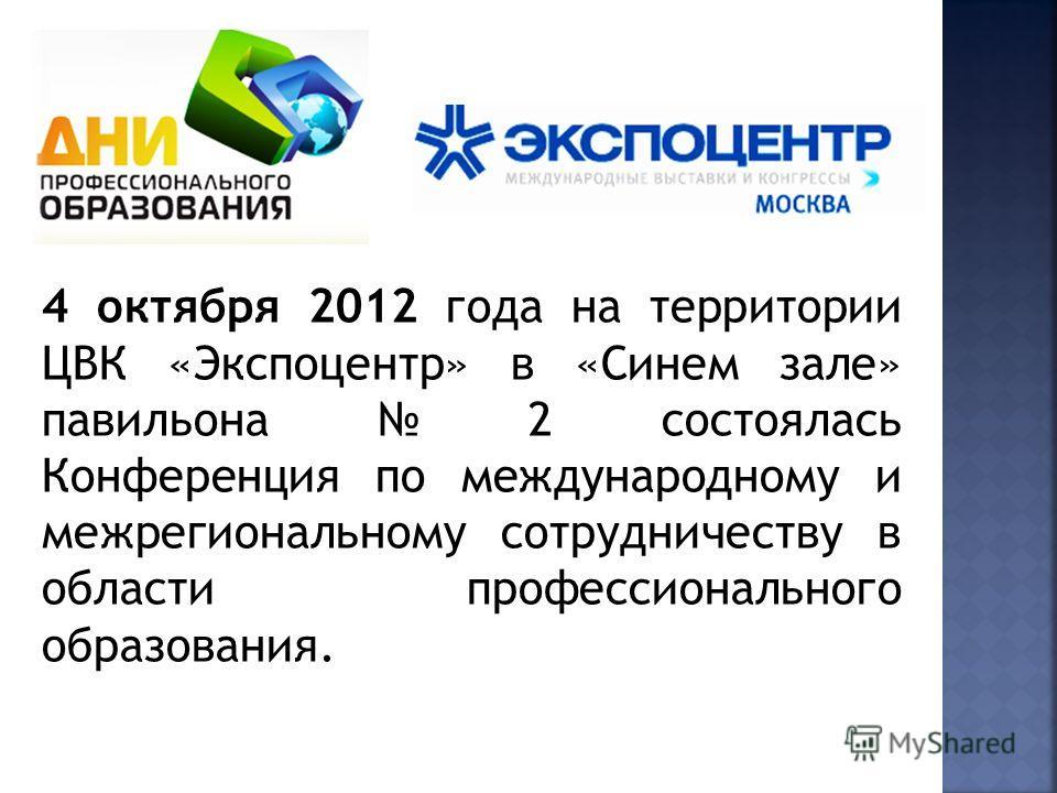 4 октября 2012 года на территории ЦВК «Экспоцентр» в «Синем зале» павильона 2 состоялась Конференция по международному и межрегиональному сотрудничеству в области профессионального образования.
