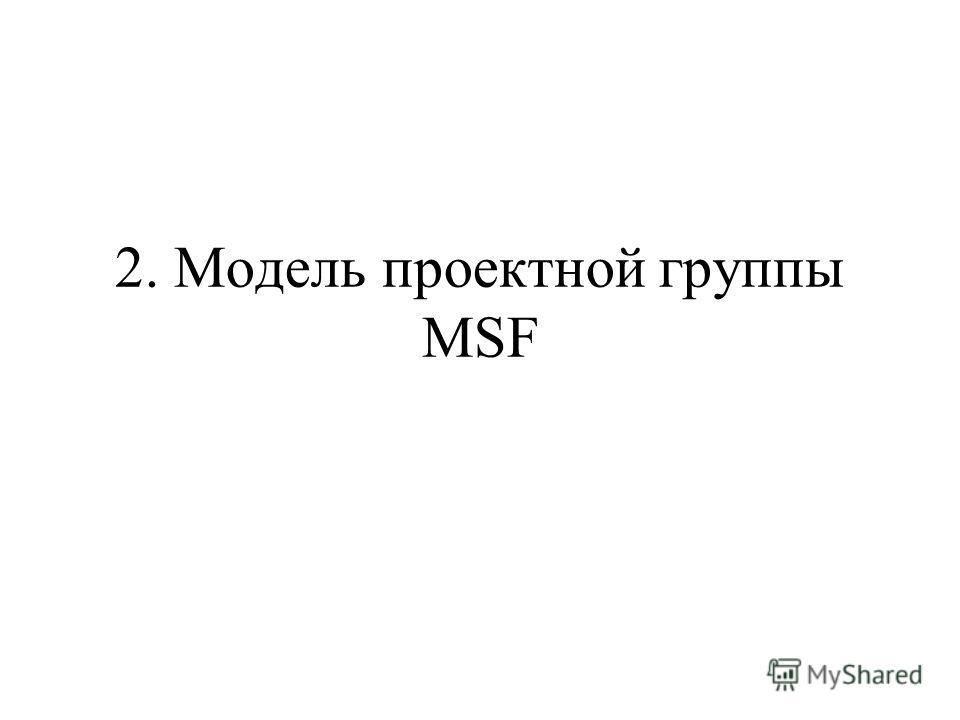 2. Модель проектной группы MSF
