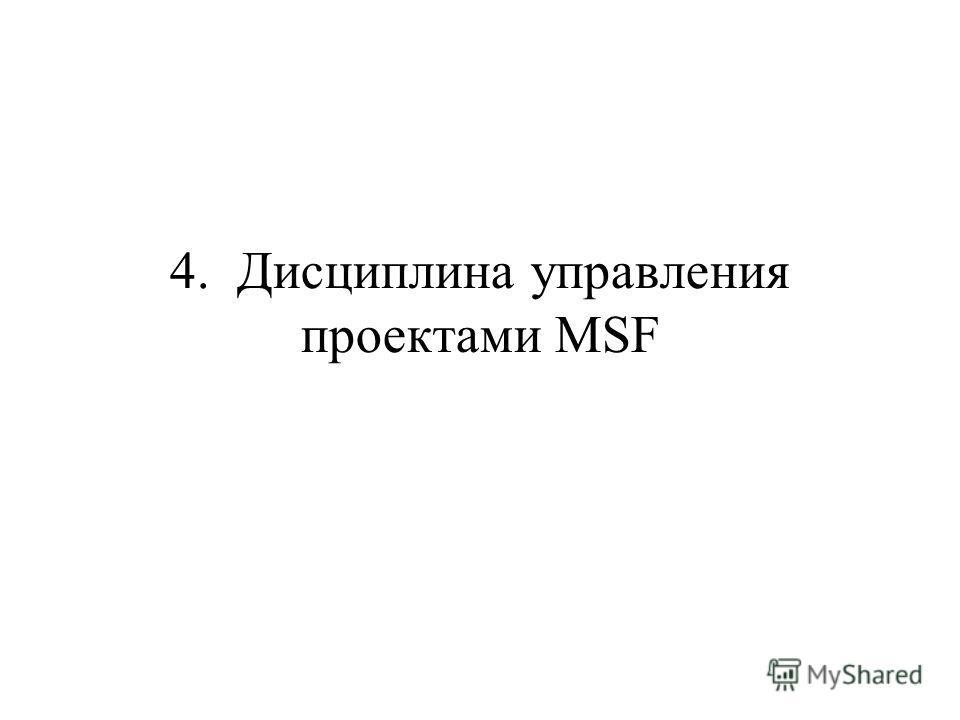 4. Дисциплина управления проектами MSF