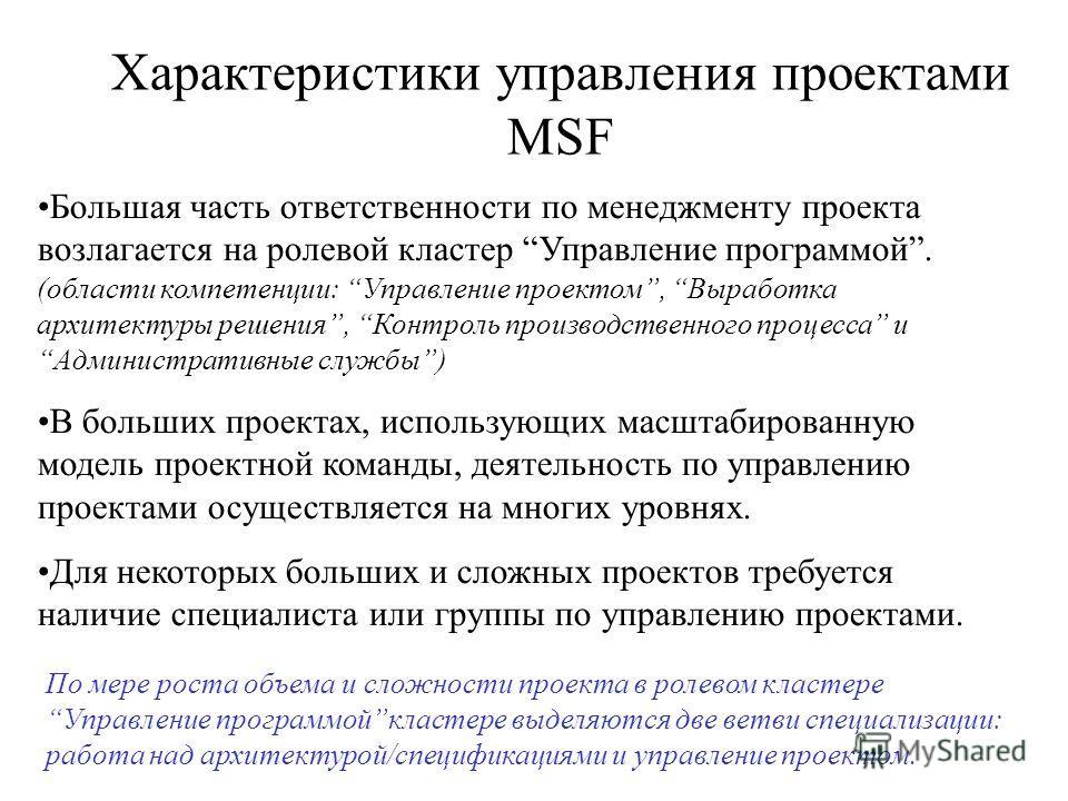 Характеристики управления проектами MSF Большая часть ответственности по менеджменту проекта возлагается на ролевой кластер Управление программой. (области компетенции: Управление проектом, Выработка архитектуры решения, Контроль производственного пр