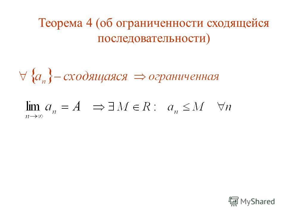 Теорема 4 (об ограниченности сходящейся последовательности)