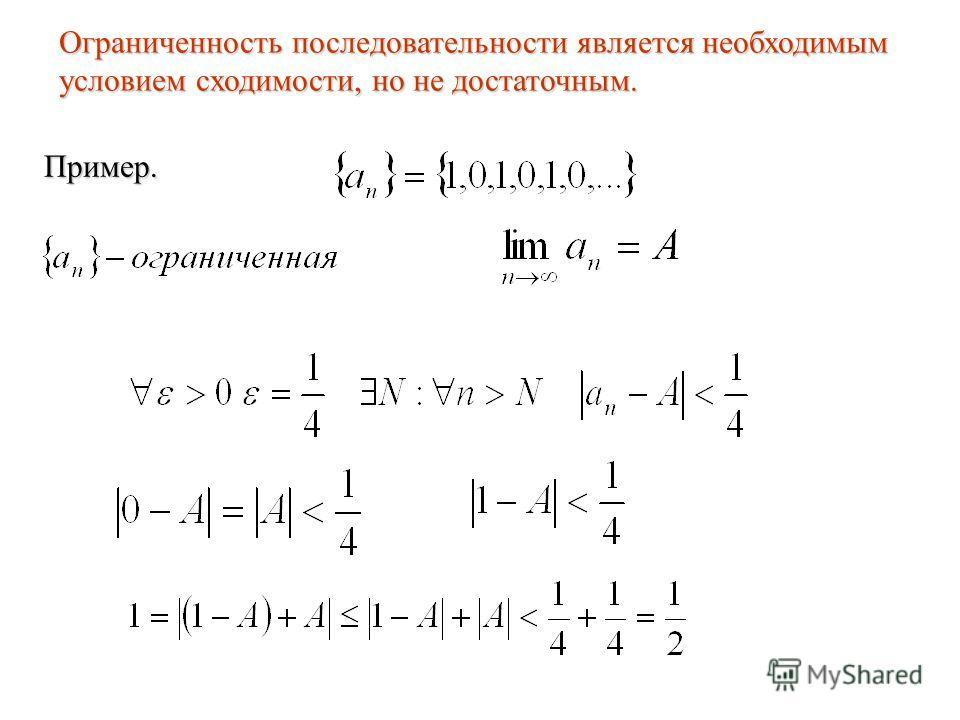 Ограниченность последовательности является необходимым условием сходимости, но не достаточным. Пример.