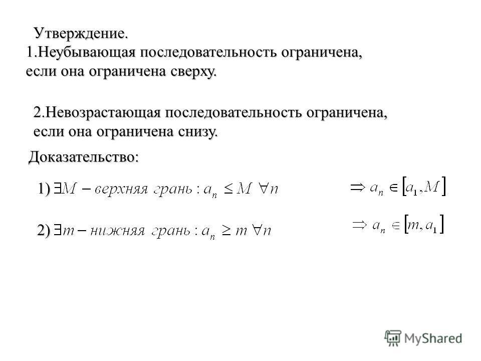 Утверждение. 1.Неубывающая последовательность ограничена, если она ограничена сверху. 2.Невозрастающая последовательность ограничена, если она ограничена снизу. Доказательство: 1) 2)