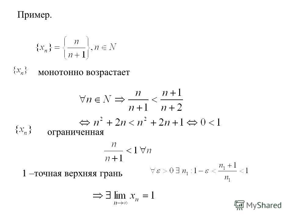 Пример. монотонно возрастает ограниченная 1 – 1 –точная верхняя грань
