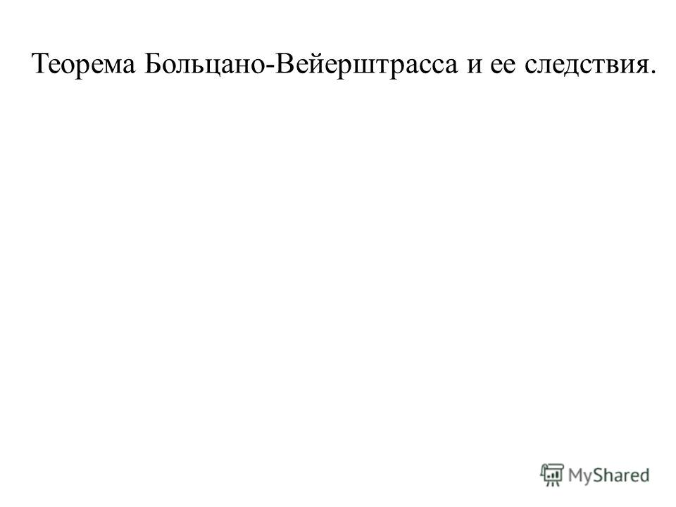 Теорема Больцано-Вейерштрасса и ее следствия.